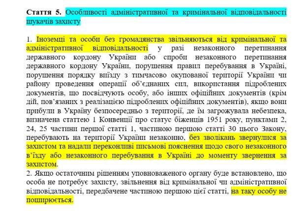 Законопроект № 3387 - скріншот